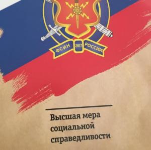 ФСИН, календарь, смертная казнь, новости России