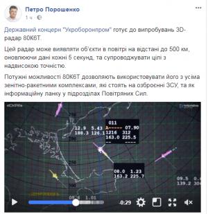 всу, укроборонпром, испытания, петр порошенко, 3D-радар 80К6Т, вооружение, объекты