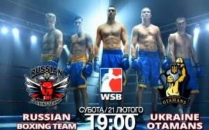 атаманы, бокс, команда россии, спорт, волгоград, украина