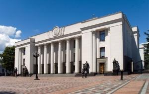 новости Украины, политика, Верховная Рада, новости Киева, общество