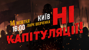 Киев: Марш Азова, Правый Сектор, Национальный Корпус, Свобода, Украина, Киев, Нет капитуляции, Парк Шевченко, Марш, Акция.