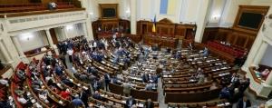 украина, вру, конституция, изменения, законопроект, принятие, первое чтение, курс, нато, ес