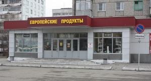санкции против России, ответные санкции России, санкции Украины, Евросоюз, торговая война