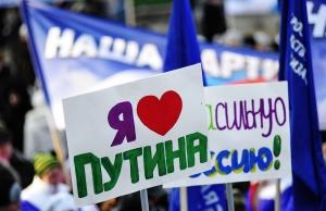 Влдаимир Путин, рейтинг, опрос, Левада центр