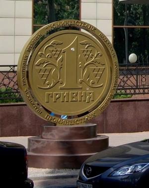 донецк, ато, днр. восток украины, происшествия, общество, памятник гривне