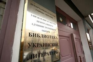 новости, спецслужбы, россия, библиотека украинской литературы, москва, общество, голодомор, книги