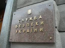 Дела, СБУ, открыты, Украина, референдум, горсовет