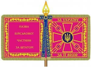 боевое знамя, минобороны, всу, армия украины, новости украины, петр порошенко, политика, указ президента, флаг, солдаты украины, боевое знамя частей и расположений всу