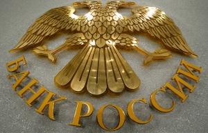 россия, центробанк, финансы, убыток, скандал, политика