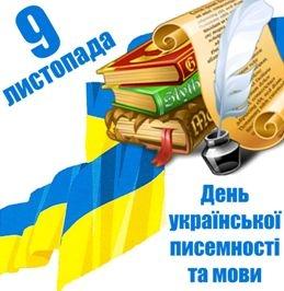 Украина, Порошенко, общество, украинский язык, день письменности