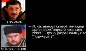 """Павел Дремов, перехваченный разговор, СБУ, Путин, """"ЛНР"""", боевики, терроризм, видео"""