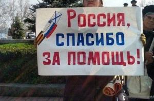 крым, аннексия, референдум, русский мир, россия, украина