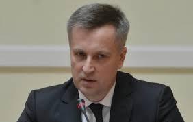 Валентин Наливайченко, терроризм, сепаратизм, КПУ, Донбасс