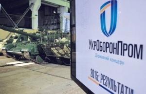 Укроборонпром, рейтинг, вооружение