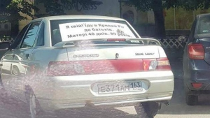 россия, авто, кривой рог, плакат, я свой, фото, соцсети