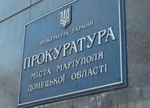 Мариуполь, Донецкая область, прокуратура, общество