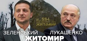 Украина, форум регионов, политика, зеленский, лукашенко, беларусь.
