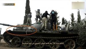россия, сирия, танк, оппозиция, война, т-62м