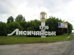 Лисичанск, СНБО, Нацгвардия, АТО, юго-восток, Луганск, Лысенко, батальон Донбасс