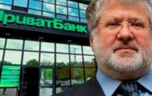 ПриватБанк, Коломойский, Зеленский, Страхова, кредит, банк, НБУ