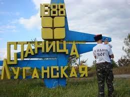 станица луганская, луганская область, происшествия, лнр, армия украины, новости украины, происшествия, москаль, общество