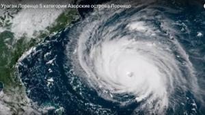 "Ураган ""Лоренцо"", Атлантика, Великобритания, стихия"