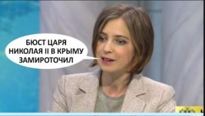 россия, госдума, жириновский, поклонская, скандал
