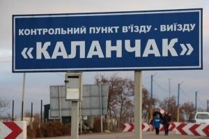 крым, фсб, скандал, граница, дождь, аннексия, украина, рф