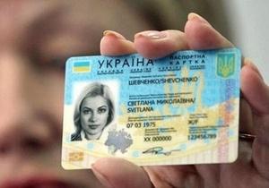 биометрические паспорта, Украина, Россия, МИД России
