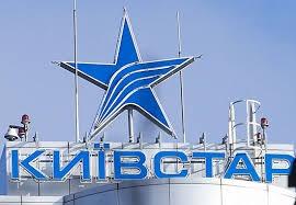 Луганск, киевстар