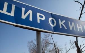 широкино, демилитаризация, днр, украина