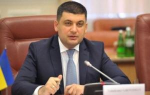 Украина, Гройсман, Верховная Рада, закон про антикоррупционный суд, когда примут, новости, политика