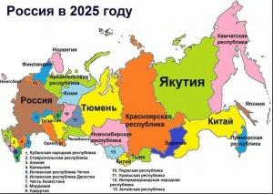 Развал России, смотреть карту, распад России, политика, новости россии, экономика, магадан, чукотка, делят границы, прогноз на будущее