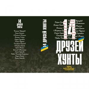 блоги, Олена Степова, 14 друзей хунты, сборник военных рассказов