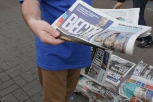 Киев, прокуратура, газета Вести, закрыть, нарушение территриальной целостности Украины