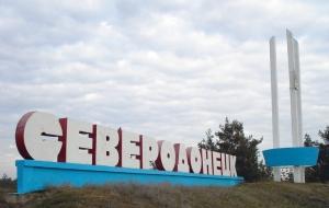 Северодонецк, Учения, АТО, Юрий Клименко, Безопасность, Луганская областная военно-гражданская администрация