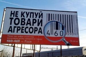 санкции, торговое эмбарго в отношении России, провоз запрещенных товаров, штрафы, экономика, общество, новости Украины