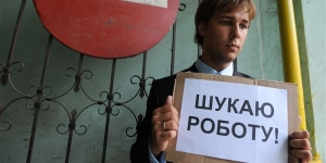 украина, безработица, центр занятости, государственная служба статистики