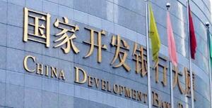 китай, россия, газпром, China Development Bank, амурский гпз, кредит, финансы, строительство, санкции, риски