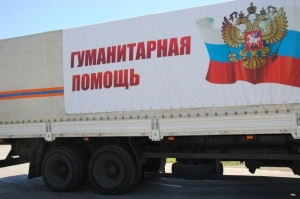 новости Украины, гуманитарная помощь РФ, ОБСЕ