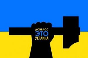 """украина, восток украины, донбасс, """"замораживание"""", конфликт, минские договоренности"""