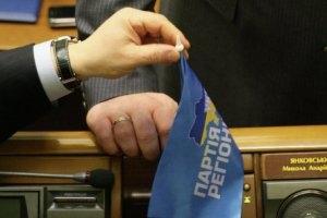 Партия регионов, голосование, Донбасс особый статус