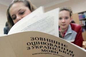 Абитуриенты, Донбасс, ВНО, экзамены, поступление