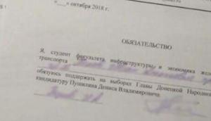 фашик донецкий, выборы, днр, донецк, главарь, расписка, фото, кремль, студенты, пушилин, донбасс, россия