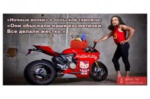 Россия, ночные волки, политика, общество