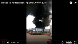 пожар, горит, завод, промзона, фото, происшествия