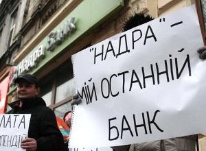 Надра Банк, Фирташ, признан, неплатежеспособным, НБУ