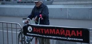 антимайдан, митинг антимайдан, москва митинг антимайдан 21.02.2015