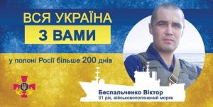 Украина, Россия, Моряки, Плен,Виктор Беспальченко жена