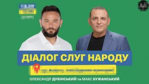 Украина, Дубинский, Бужанский, СМИ, Журналистка, Заявление, Слуга народа.